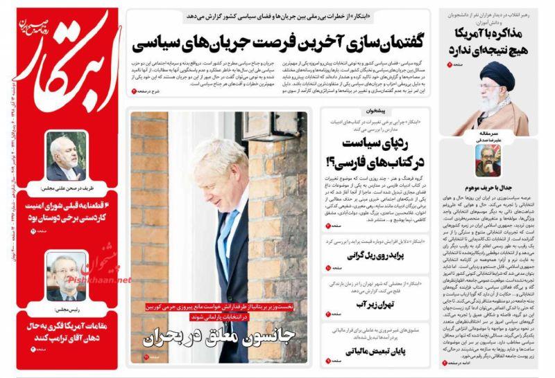 عناوین اخبار روزنامه ابتکار در روز دوشنبه ۱۳ آبان