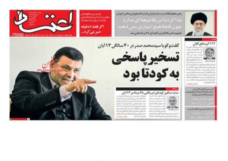 عناوین اخبار روزنامه اعتماد در روز دوشنبه ۱۳ آبان :