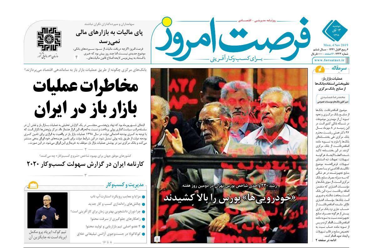 عناوین اخبار روزنامه فرصت امروز در روز دوشنبه ۱۳ آبان :