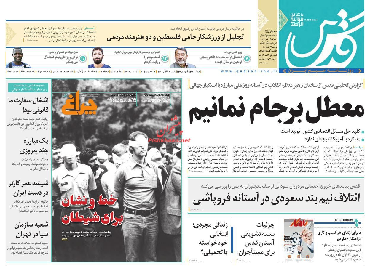 عناوین اخبار روزنامه قدس در روز دوشنبه ۱۳ آبان :
