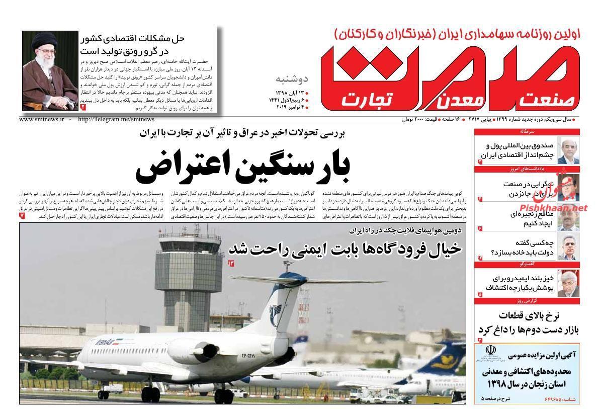 عناوین اخبار روزنامه گسترش صمت در روز دوشنبه ۱۳ آبان :