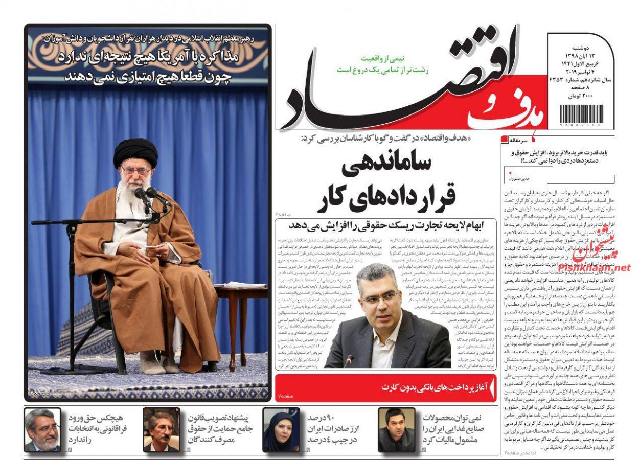 عناوین اخبار روزنامه هدف و اقتصاد در روز دوشنبه ۱۳ آبان :
