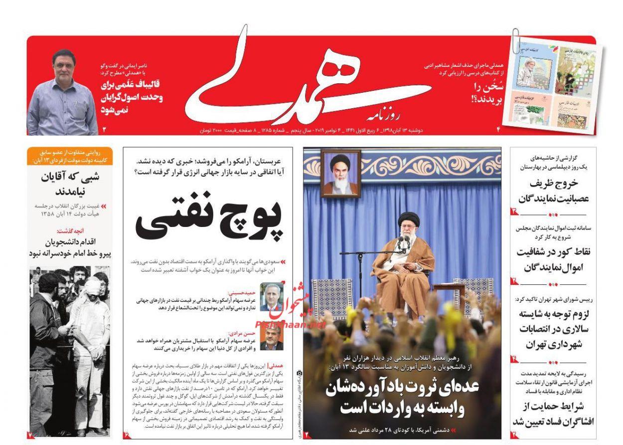 عناوین اخبار روزنامه همدلی در روز دوشنبه ۱۳ آبان :