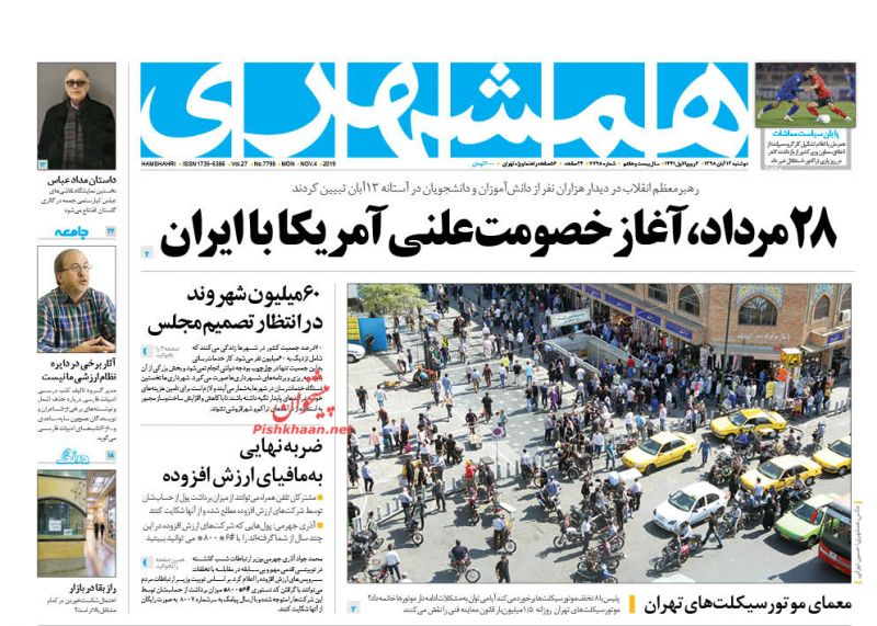 عناوین اخبار روزنامه همشهری در روز دوشنبه ۱۳ آبان