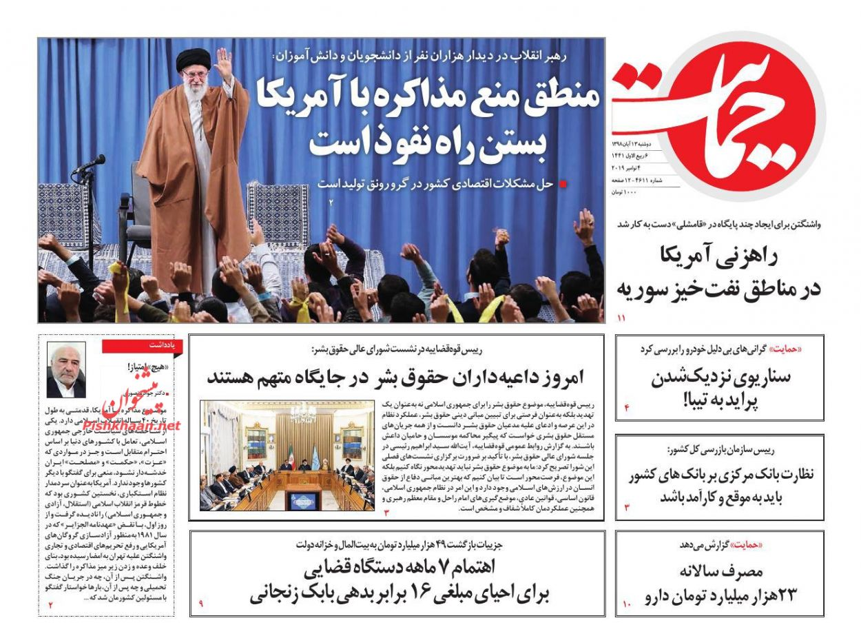 عناوین اخبار روزنامه حمایت در روز دوشنبه ۱۳ آبان :