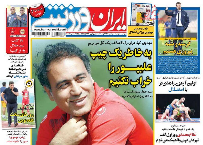 عناوین اخبار روزنامه ایران ورزشی در روز دوشنبه ۱۳ آبان