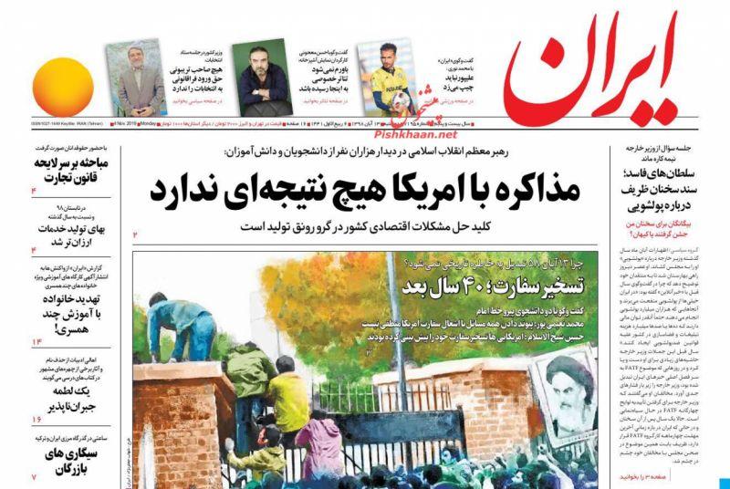 عناوین اخبار روزنامه ایران در روز دوشنبه ۱۳ آبان