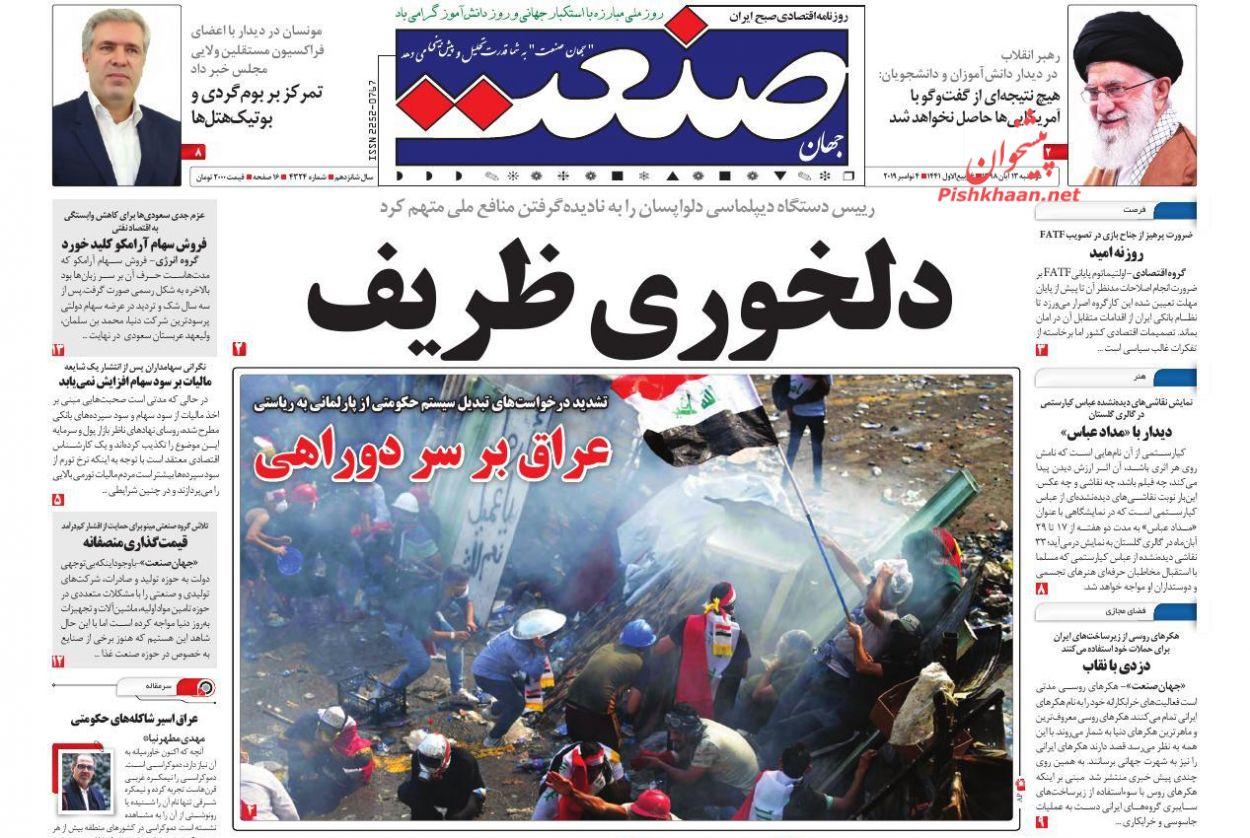 عناوین اخبار روزنامه جهان صنعت در روز دوشنبه ۱۳ آبان :