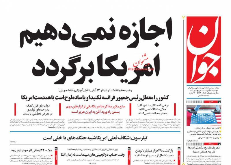 عناوین اخبار روزنامه جوان در روز دوشنبه ۱۳ آبان