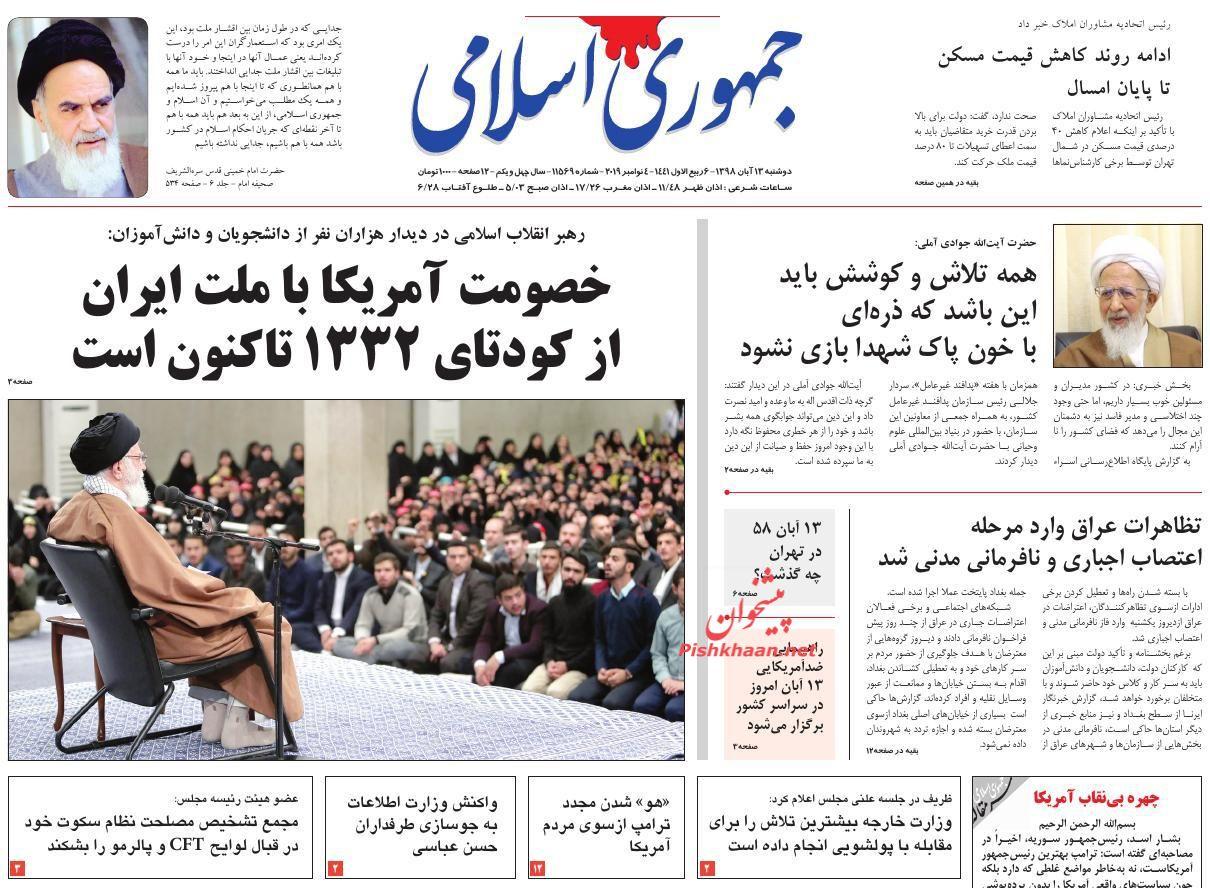 عناوین اخبار روزنامه جمهوری اسلامی در روز دوشنبه ۱۳ آبان :