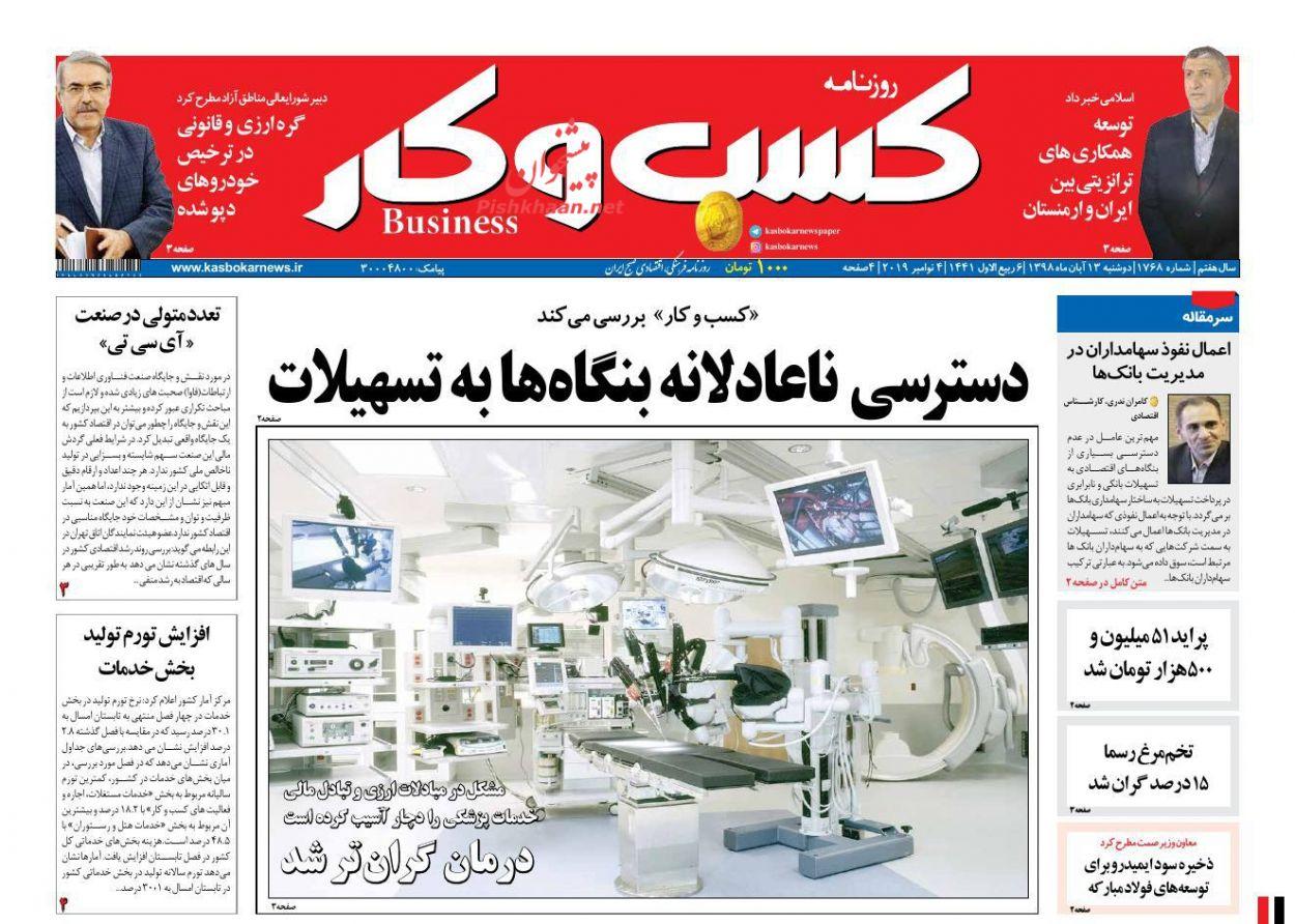 عناوین اخبار روزنامه کسب و کار در روز دوشنبه ۱۳ آبان :