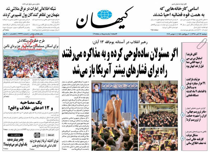عناوین اخبار روزنامه کيهان در روز دوشنبه ۱۳ آبان