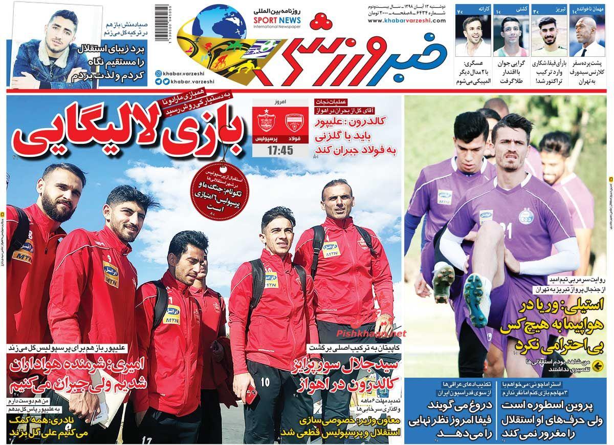 عناوین اخبار روزنامه خبر ورزشی در روز دوشنبه ۱۳ آبان :