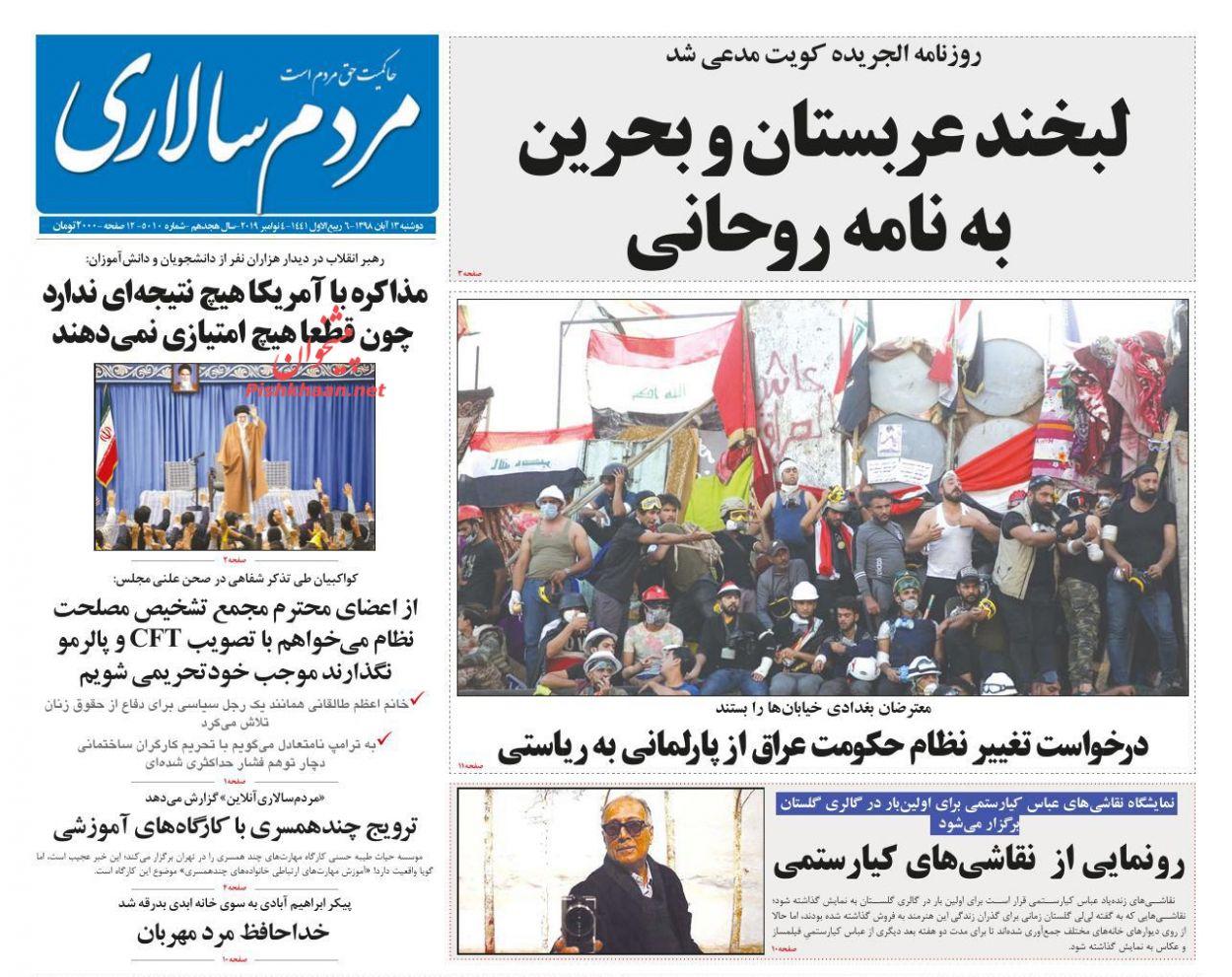 عناوین اخبار روزنامه مردم سالاری در روز دوشنبه ۱۳ آبان :