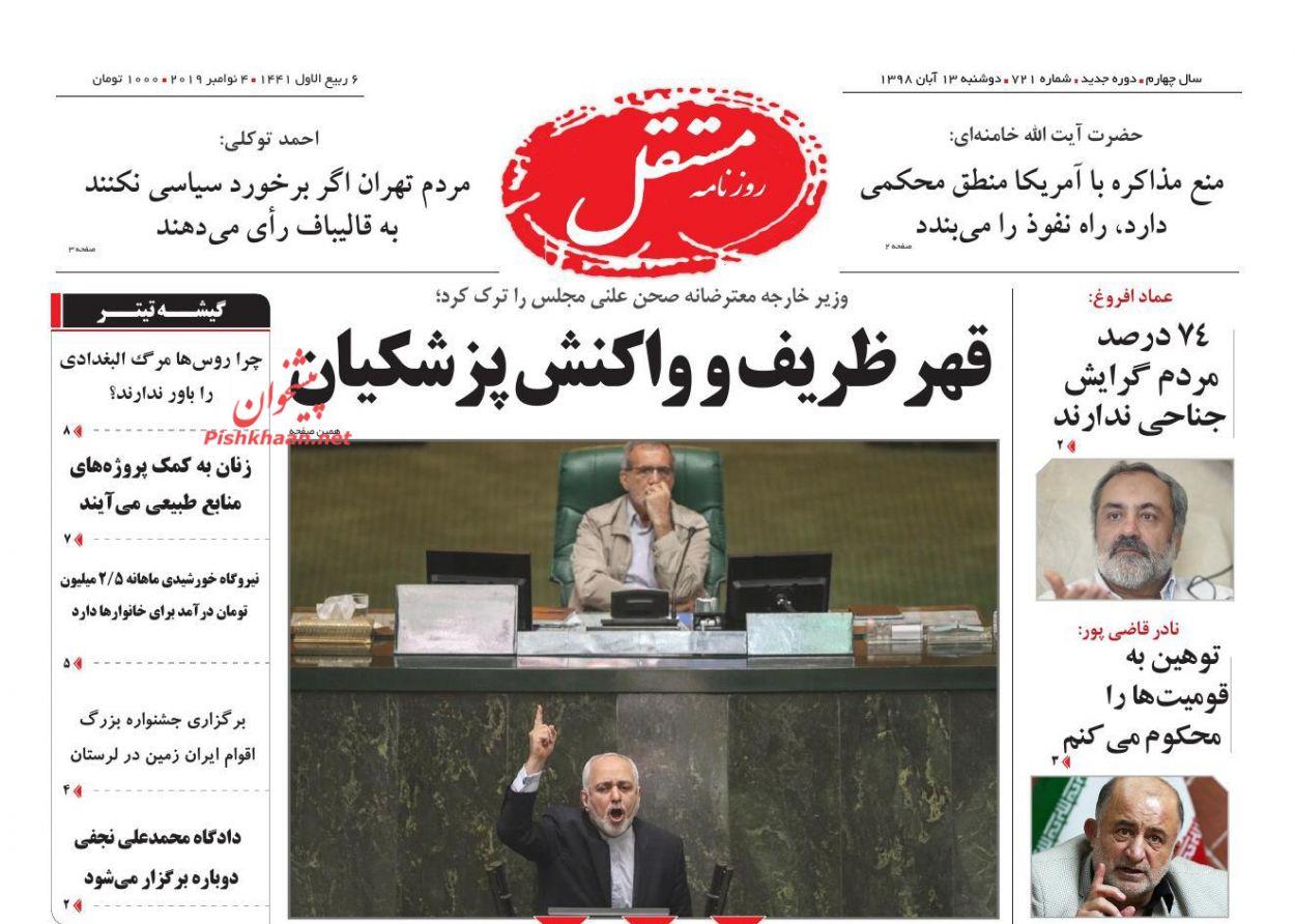عناوین اخبار روزنامه مستقل در روز دوشنبه ۱۳ آبان :