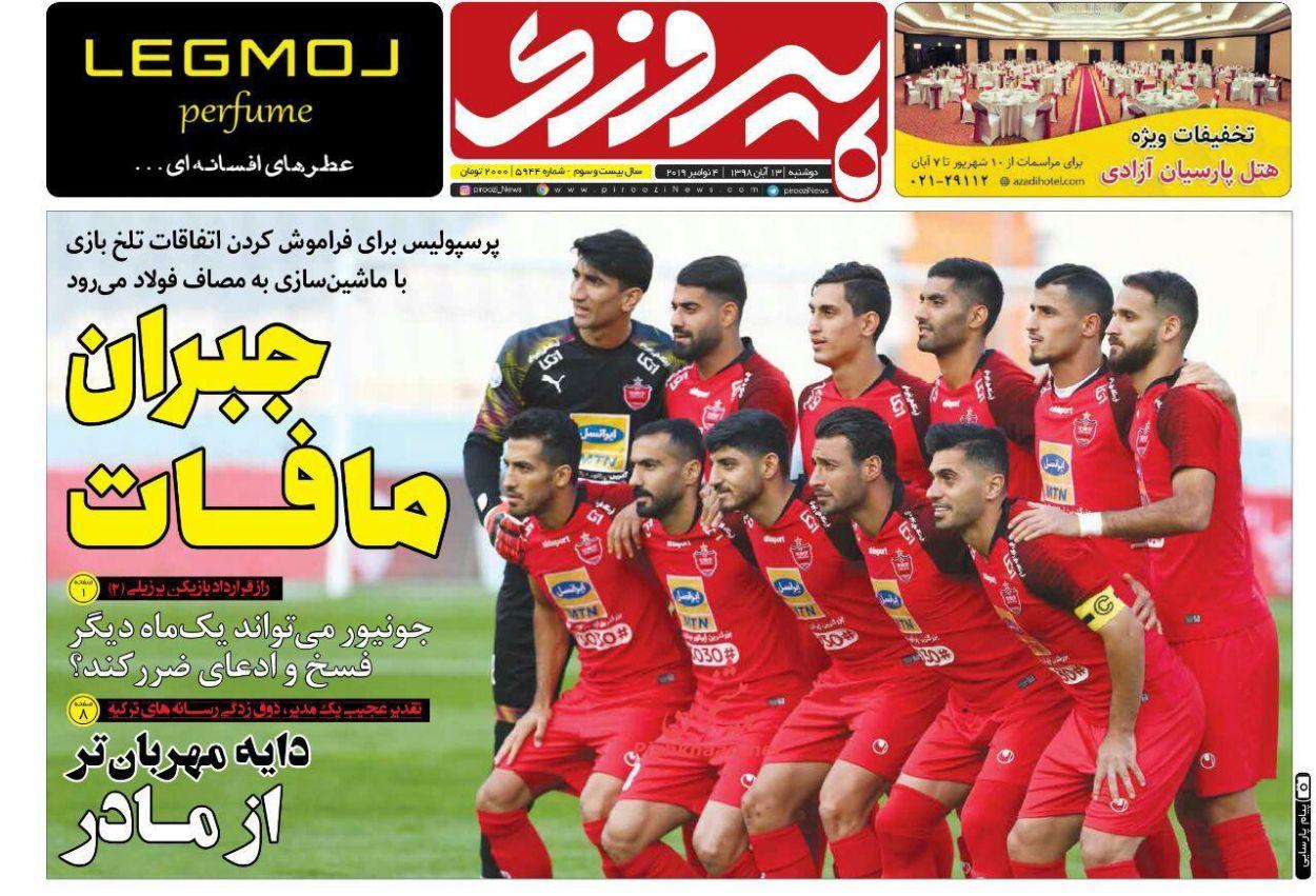 عناوین اخبار روزنامه پیروزی در روز دوشنبه ۱۳ آبان :