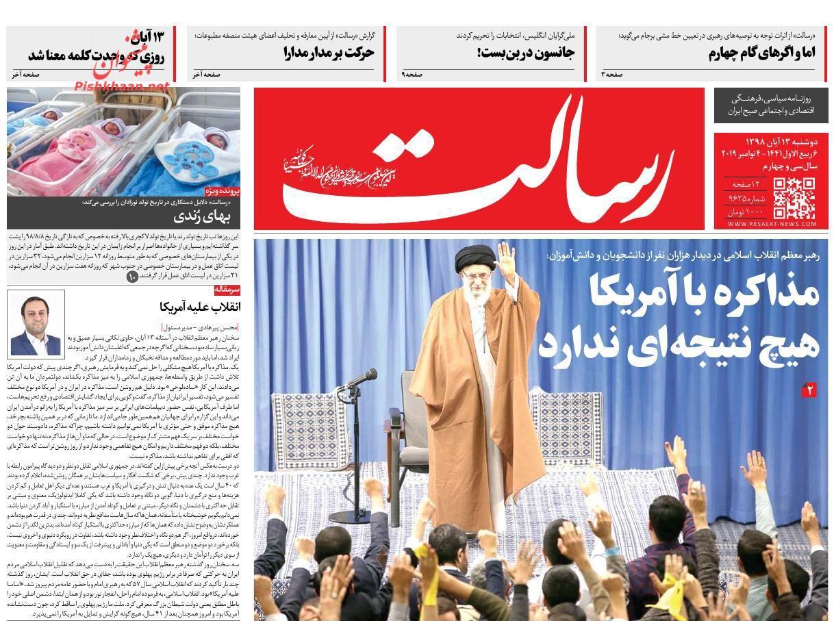 عناوین اخبار روزنامه رسالت در روز دوشنبه ۱۳ آبان :