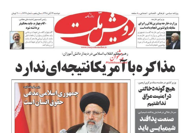 عناوین اخبار روزنامه رویش ملت در روز دوشنبه ۱۳ آبان :