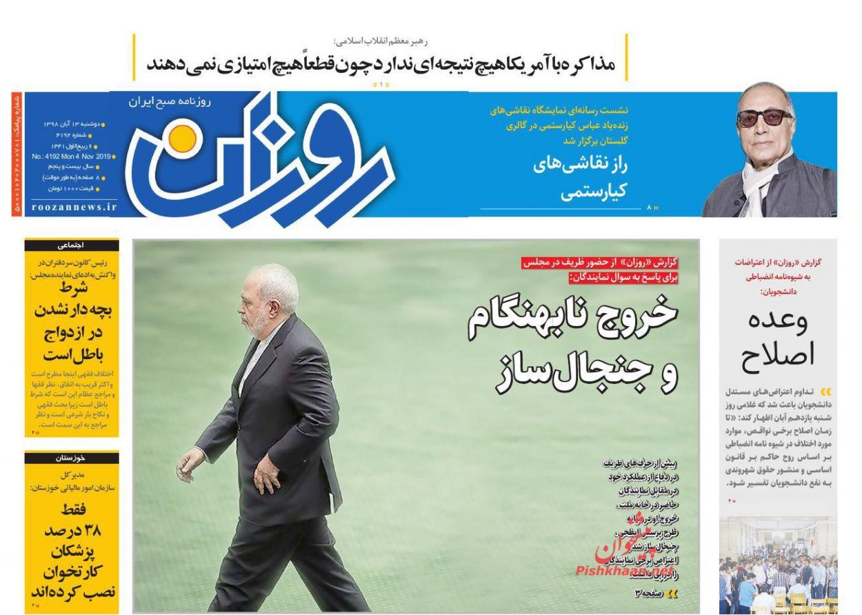 عناوین اخبار روزنامه روزان در روز دوشنبه ۱۳ آبان :