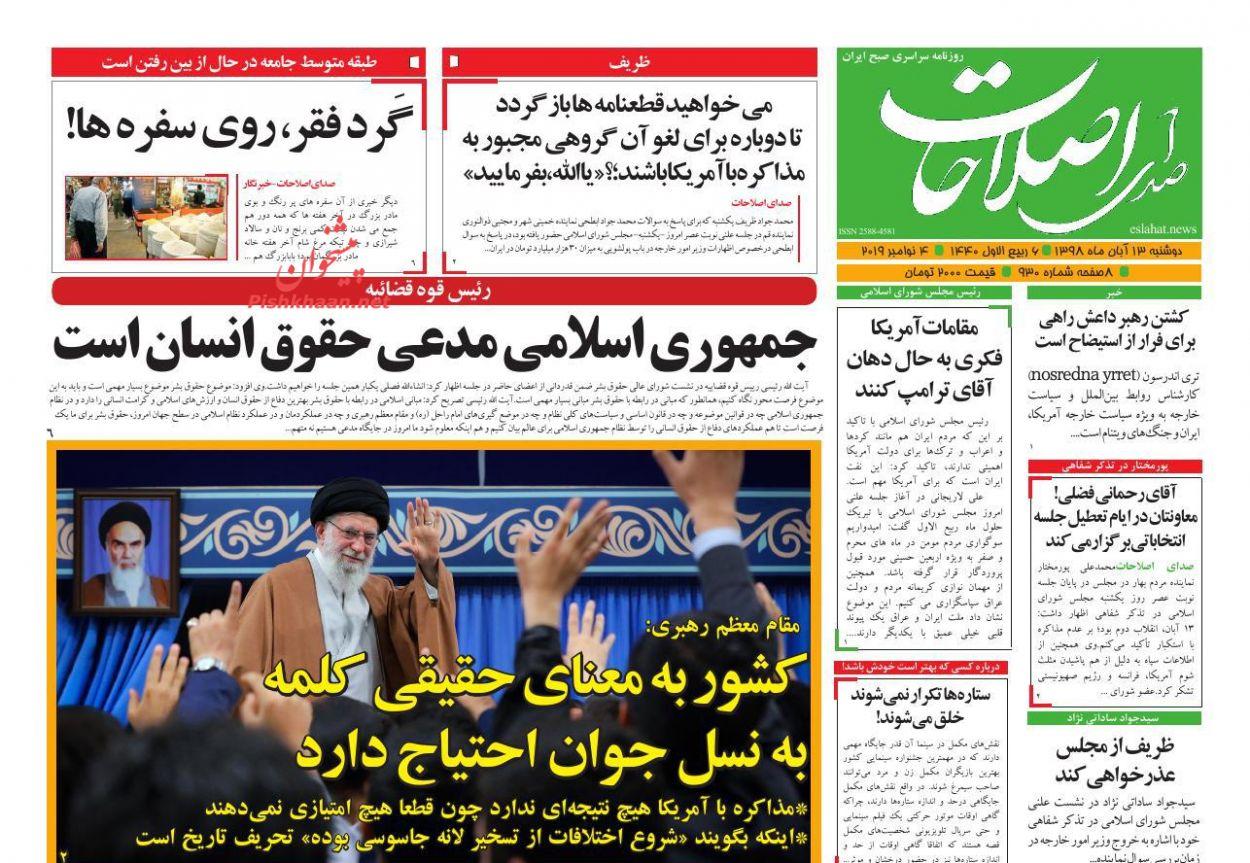 عناوین اخبار روزنامه صدای اصلاحات در روز دوشنبه ۱۳ آبان :