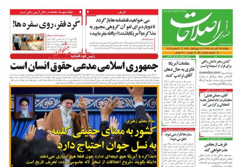 عناوین اخبار روزنامه صدای اصلاحات در روز دوشنبه ۱۳ آبان