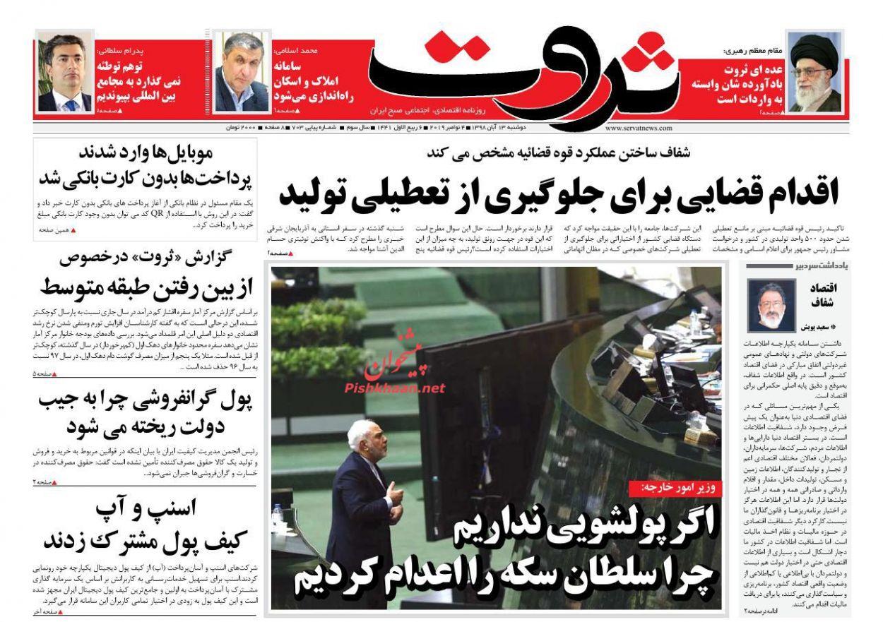 عناوین اخبار روزنامه ثروت در روز دوشنبه ۱۳ آبان :