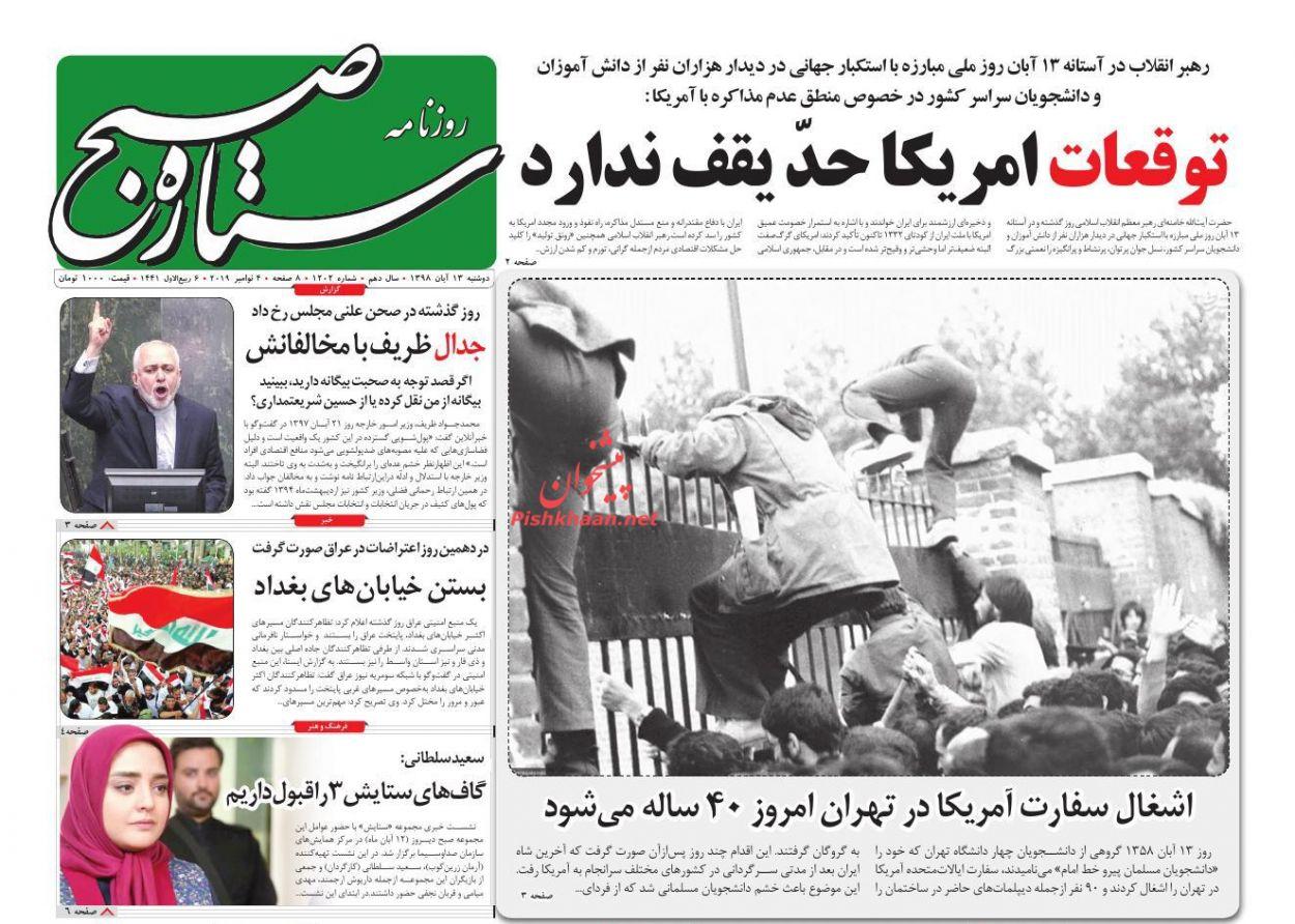 عناوین اخبار روزنامه ستاره صبح در روز دوشنبه ۱۳ آبان :