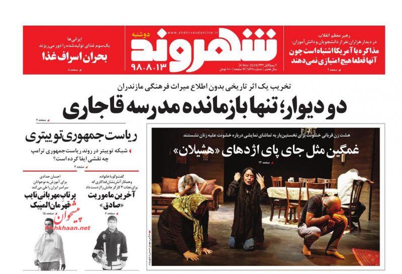 عناوین اخبار روزنامه شهروند در روز دوشنبه ۱۳ آبان