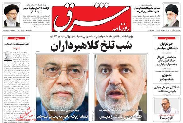 عناوین اخبار روزنامه شرق در روز دوشنبه ۱۳ آبان