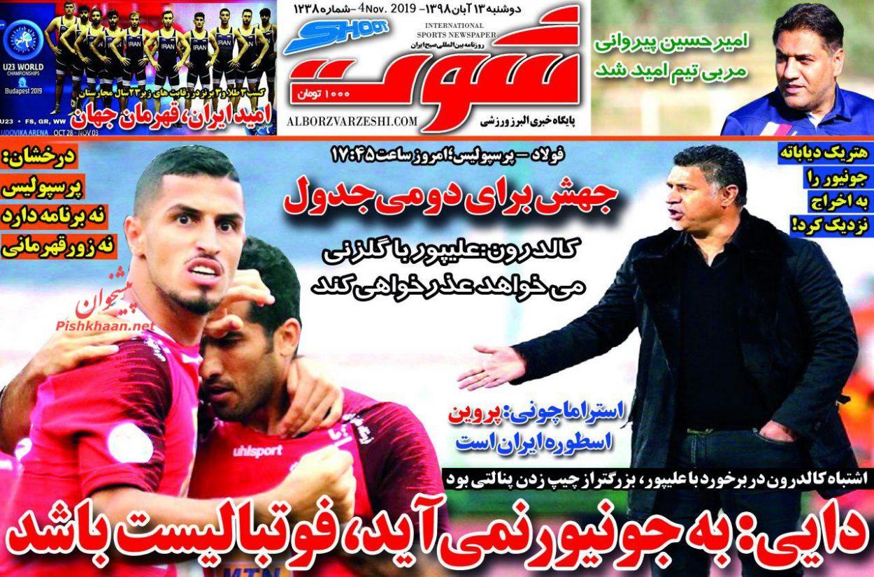 عناوین اخبار روزنامه شوت در روز دوشنبه ۱۳ آبان :