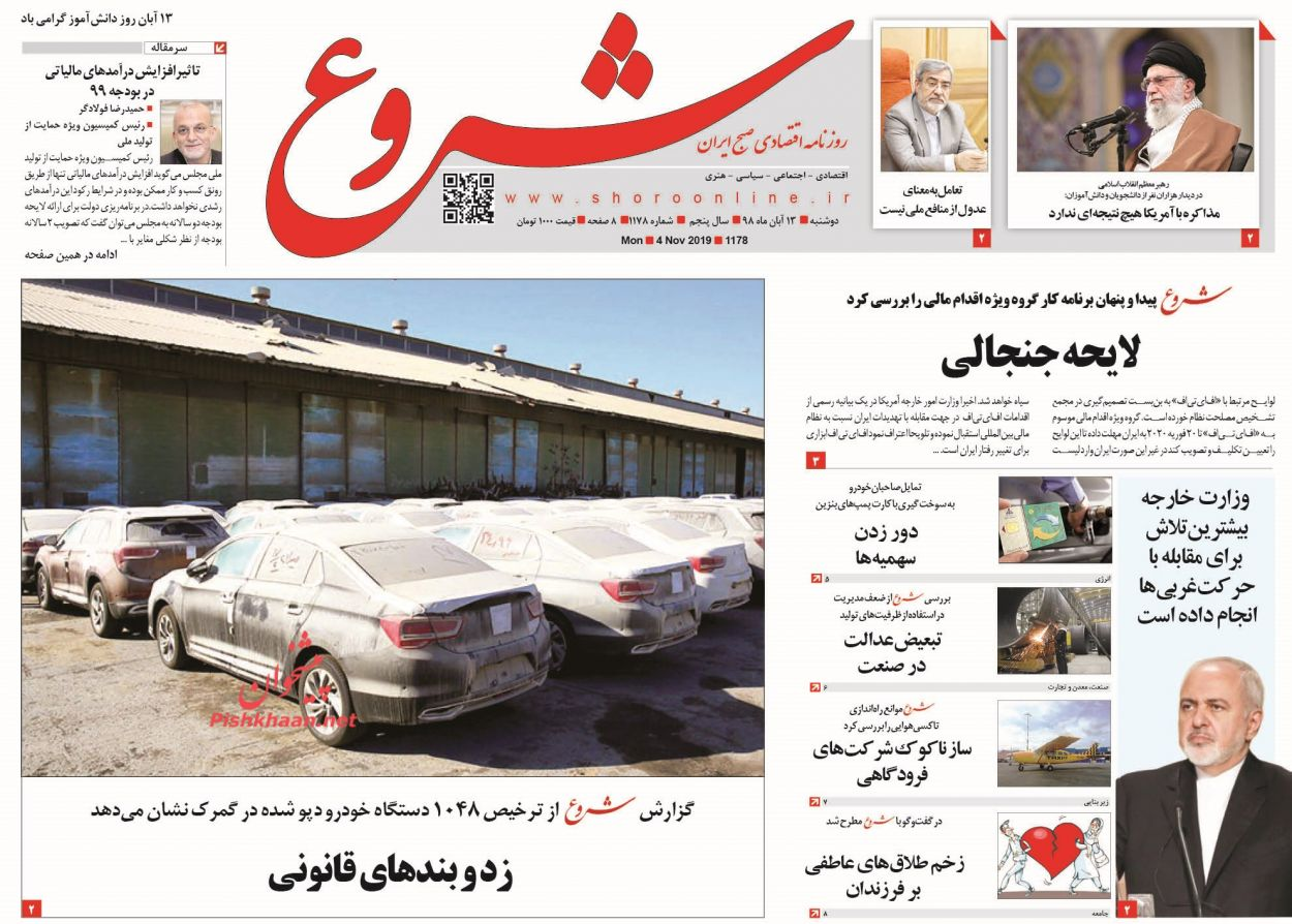 عناوین اخبار روزنامه شروع در روز دوشنبه ۱۳ آبان :