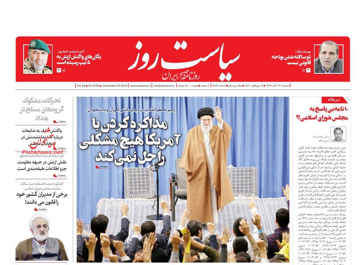 عناوین اخبار روزنامه سیاست روز در روز دوشنبه ۱۳ آبان :
