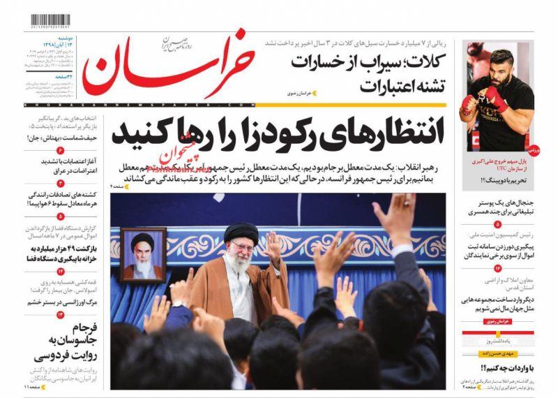 عناوین اخبار روزنامه خراسان در روز دوشنبه ۱۳ آبان