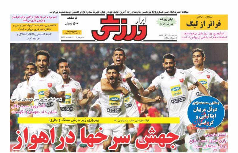 عناوین اخبار روزنامه ابرار ورزشى در روز سهشنبه ۱۴ آبان