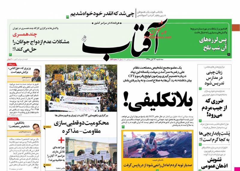 عناوین اخبار روزنامه آفتاب یزد در روز سهشنبه ۱۴ آبان