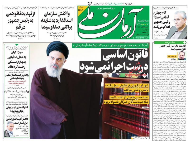 عناوین اخبار روزنامه آرمان ملی در روز سهشنبه ۱۴ آبان