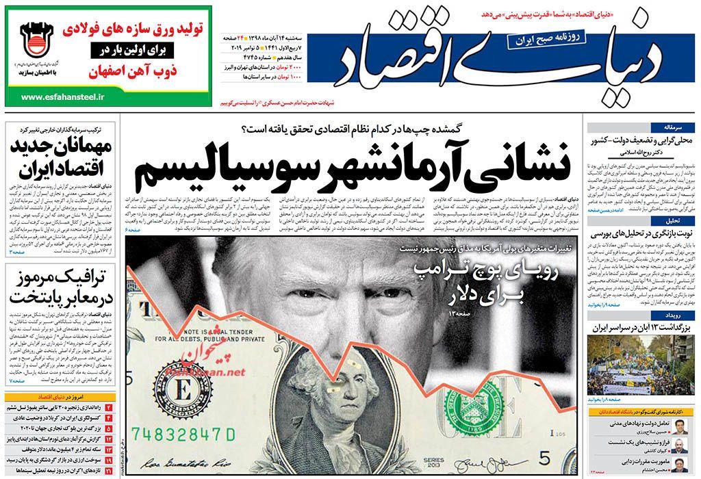 عناوین اخبار روزنامه دنیای اقتصاد در روز سهشنبه ۱۴ آبان :