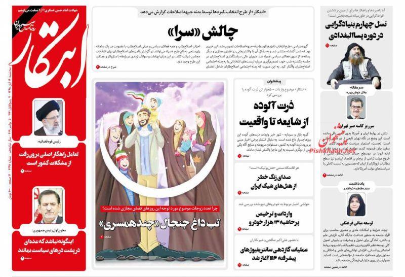 عناوین اخبار روزنامه ابتکار در روز سهشنبه ۱۴ آبان :