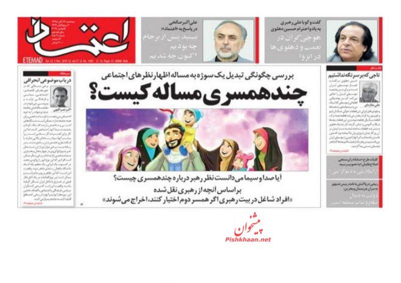 عناوین اخبار روزنامه اعتماد در روز سهشنبه ۱۴ آبان