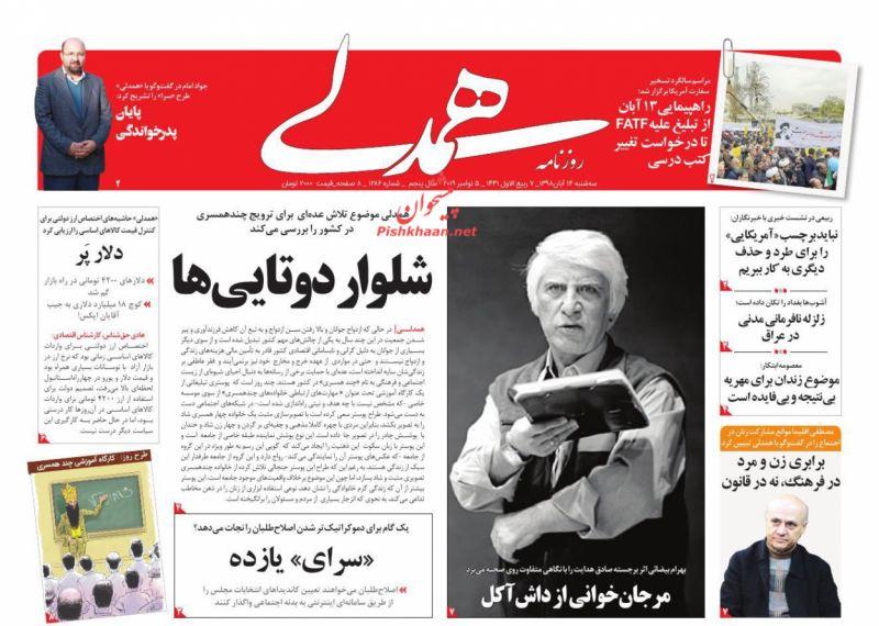 عناوین اخبار روزنامه همدلی در روز سهشنبه ۱۴ آبان :