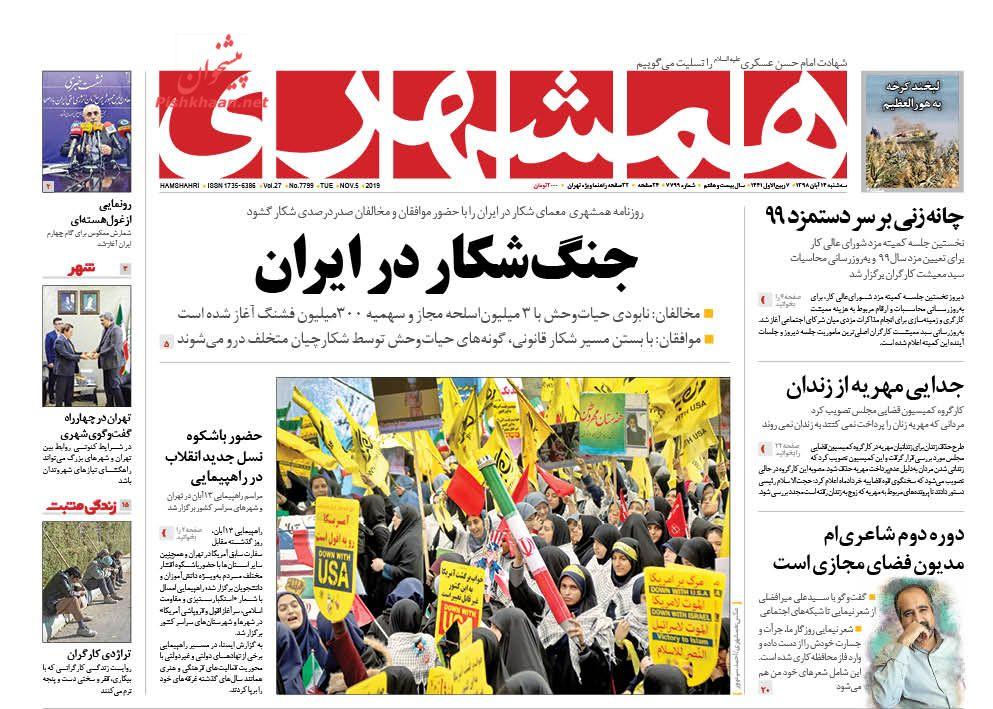 عناوین اخبار روزنامه همشهری در روز سهشنبه ۱۴ آبان :