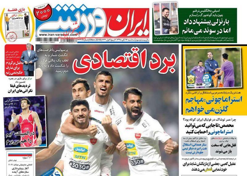 عناوین اخبار روزنامه ایران ورزشی در روز سهشنبه ۱۴ آبان : قلعهنویی و دنیزلی چه خوابی برای هم دیدهاند؟ ؛پرسپولیس و هنر حفظ نتیجه ؛۶ برداشت از بازی اهواز ؛سوژه ؛