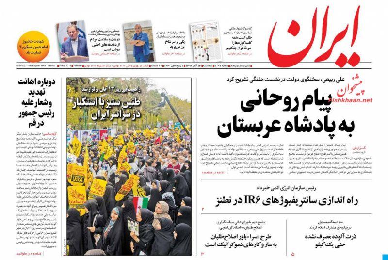 عناوین اخبار روزنامه ایران در روز سهشنبه ۱۴ آبان