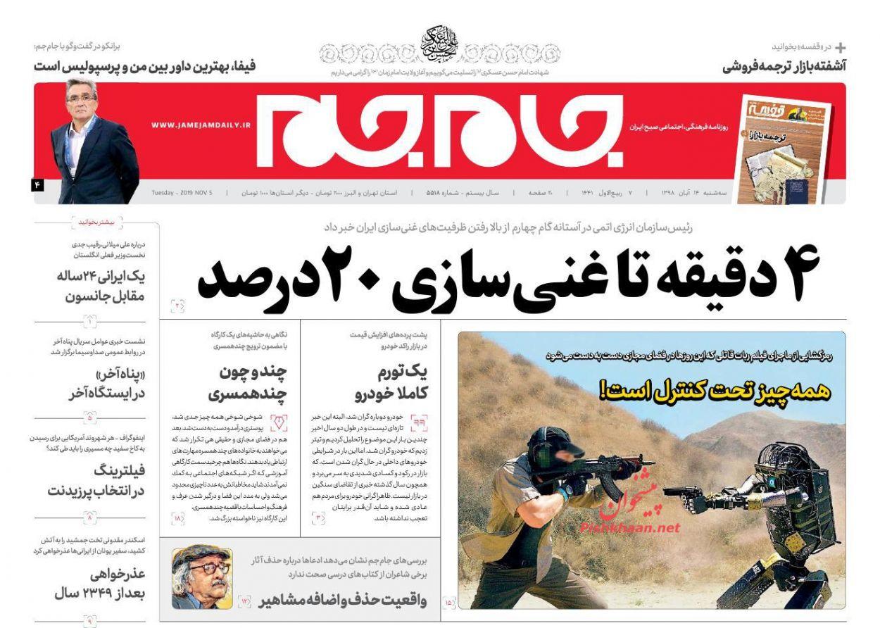 عناوین اخبار روزنامه جام جم در روز سهشنبه ۱۴ آبان :
