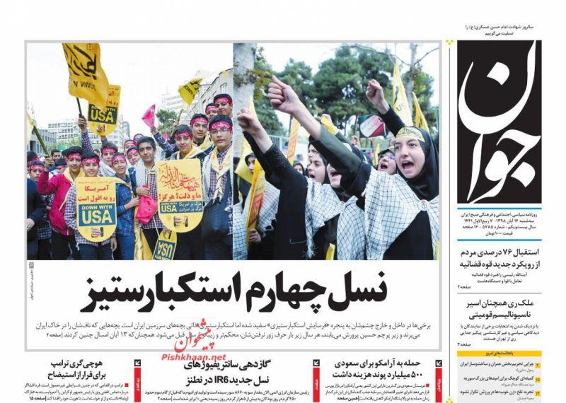 عناوین اخبار روزنامه جوان در روز سهشنبه ۱۴ آبان