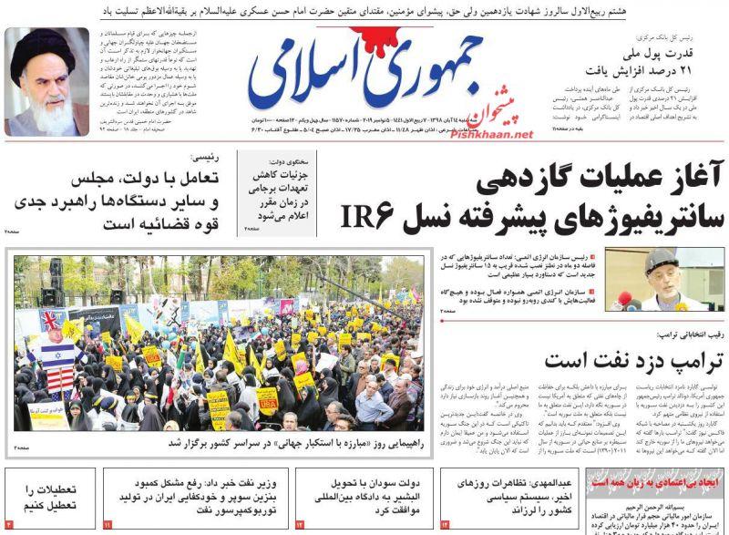 عناوین اخبار روزنامه جمهوری اسلامی در روز سهشنبه ۱۴ آبان