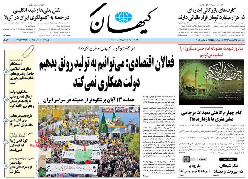 عناوین اخبار روزنامه کيهان در روز سهشنبه ۱۴ آبان