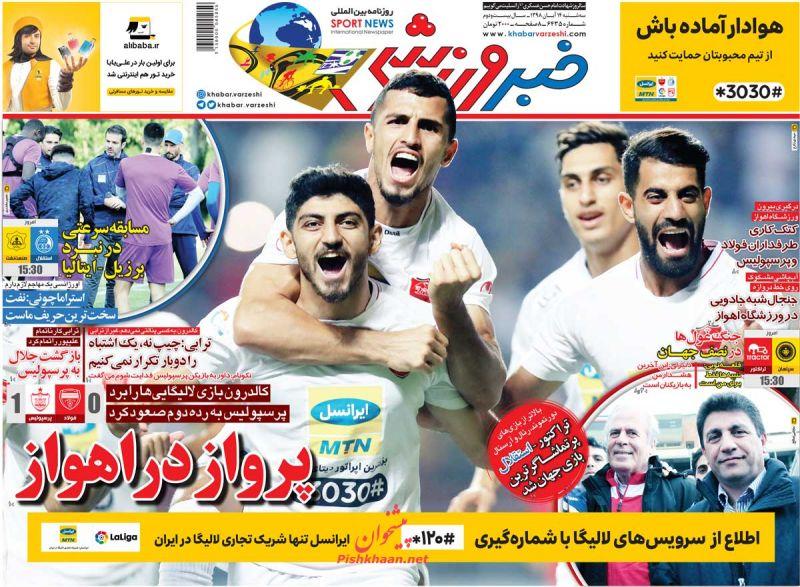 عناوین اخبار روزنامه خبر ورزشی در روز سهشنبه ۱۴ آبان :