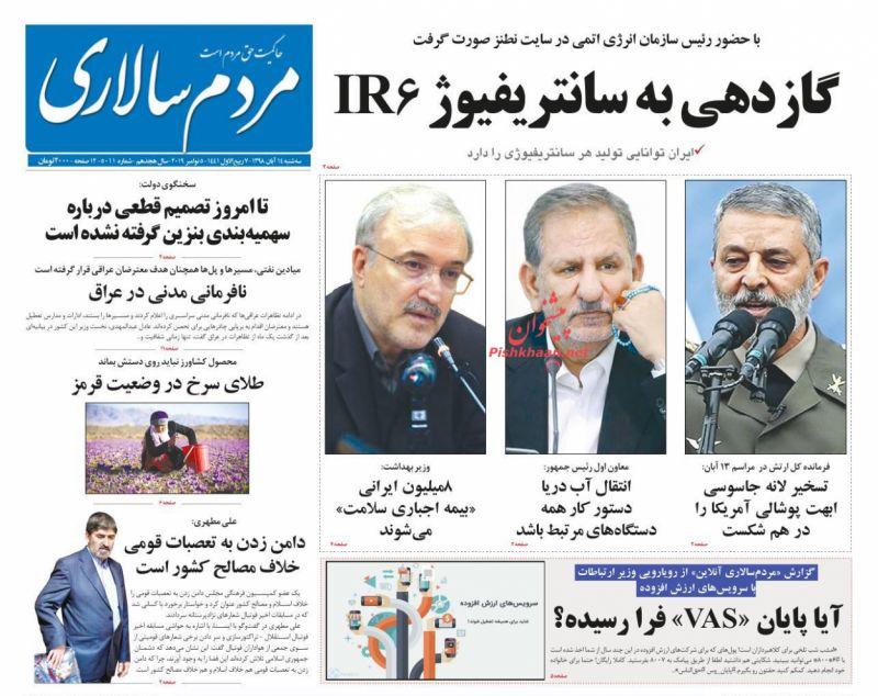 عناوین اخبار روزنامه مردم سالاری در روز سهشنبه ۱۴ آبان