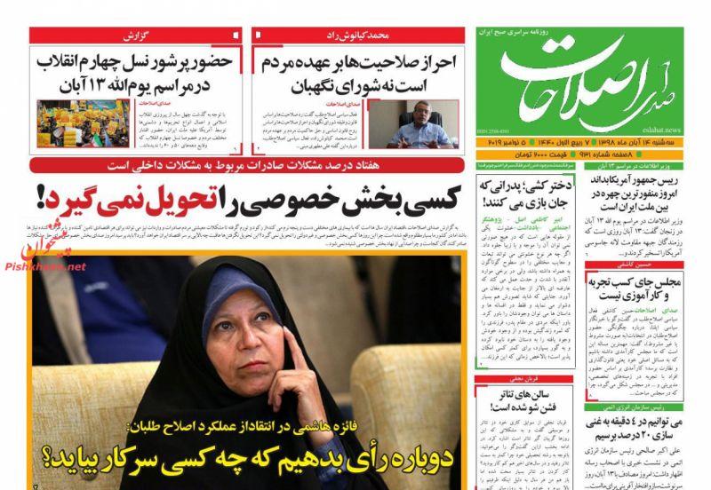 عناوین اخبار روزنامه صدای اصلاحات در روز سهشنبه ۱۴ آبان